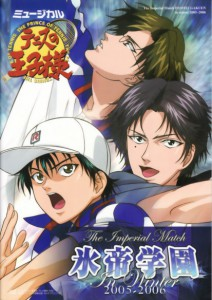 ミュージカル『テニスの王子様』The Imperial Match 氷帝学園 in winter 2005-2006