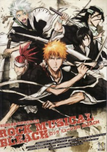 BLEACH連載10周年記念公演 ROCK MUSICAL BLEACH